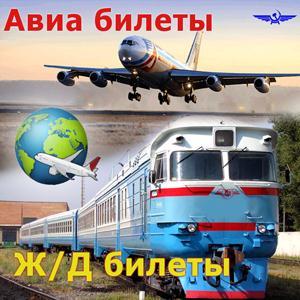 Авиа- и ж/д билеты Покровска