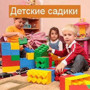 Детские сады Покровска