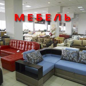 Магазины мебели Покровска