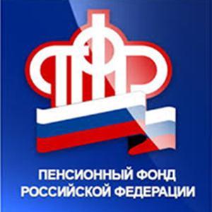 Пенсионные фонды Покровска