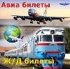 Авиа- и ж/д билеты в Покровске