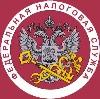 Налоговые инспекции, службы в Покровске