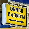 Обмен валют в Покровске
