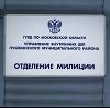Отделения полиции в Покровске