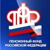 Пенсионные фонды в Покровске